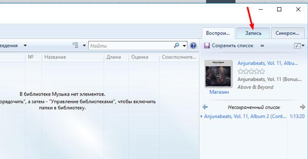 Интерфейс службы Windows Media