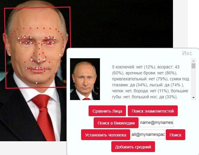 Информация о человеке по фото в программе Betaface