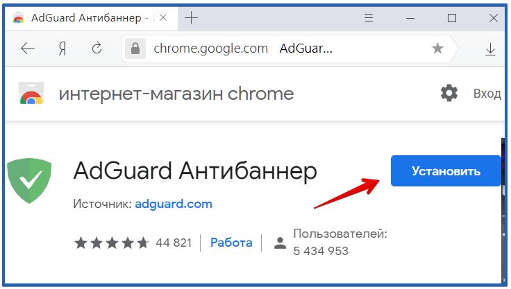 Как установить расширение для браузера