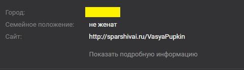 Ловушка для гостей через ссылку в профиле ВК