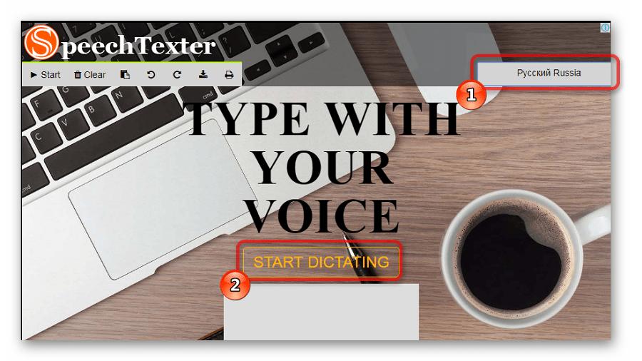 Нажимаем - Start Dictating на SpeechTexter