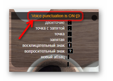 Отключаем голосовую пунктуацию в Speechtexter