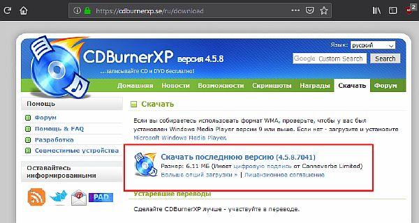 Официальный сайт программы CDBurnerXP