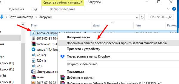 Перенос музыкальных файлов в службу Windows Media