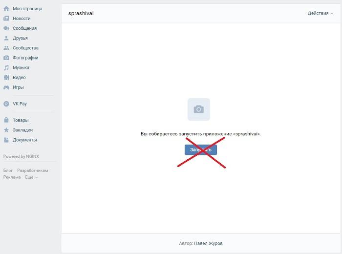 Перешли по ссылке ВКонтакте на страницу Спрашивай