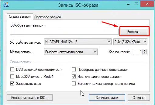 Поиск нужного образа ISO