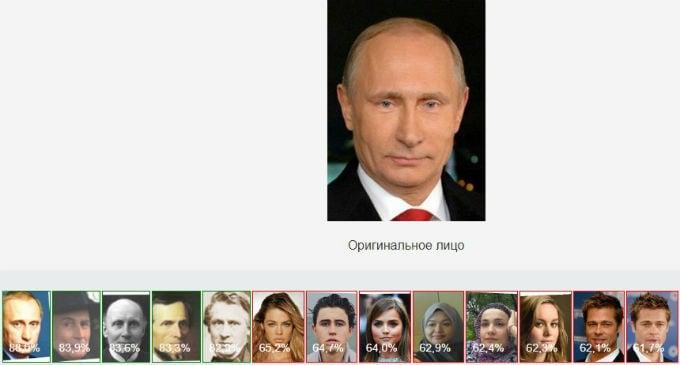 Процент схожести со знаменитостями в Betaface