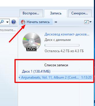 Работа с записью аудио-файлов в Windows Media