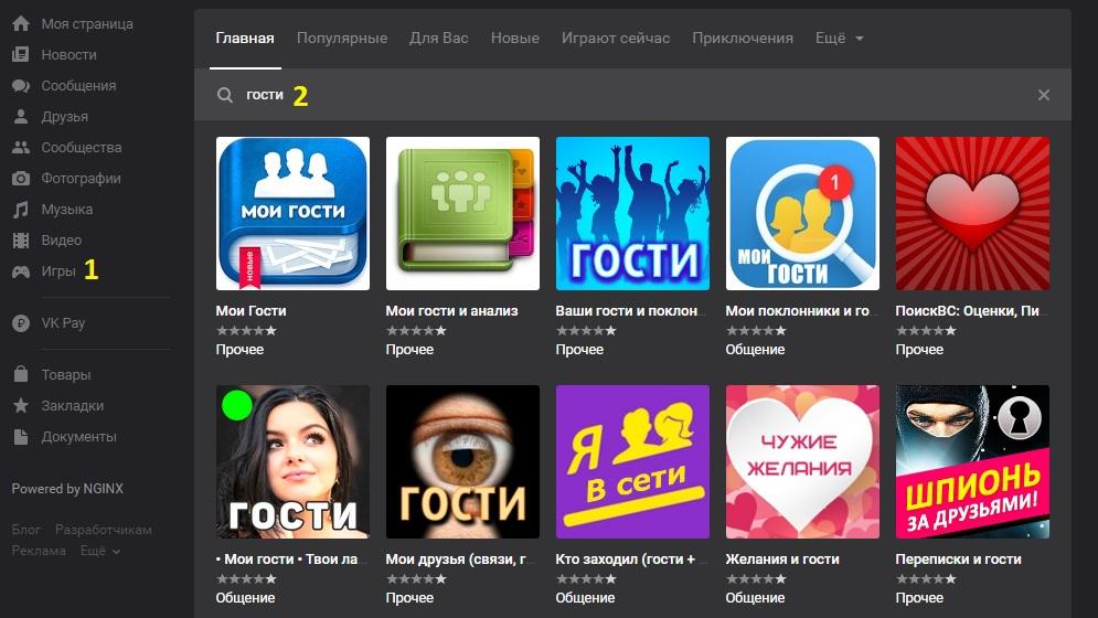 Раздел игр ВКонтакте