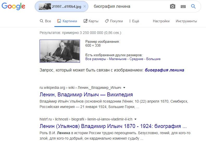 Результаты поиска по изображению в Google
