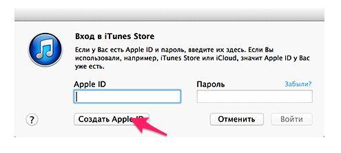 Создание Apple ID через iTunes