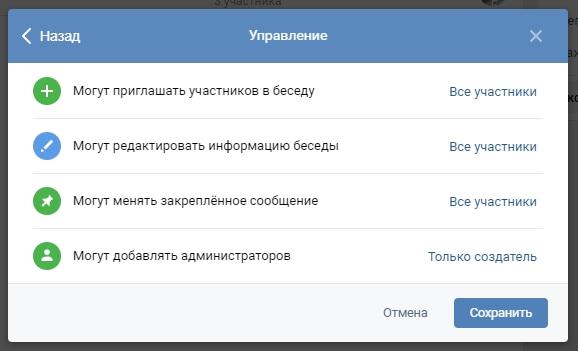 Управление беседой ВКонтакте