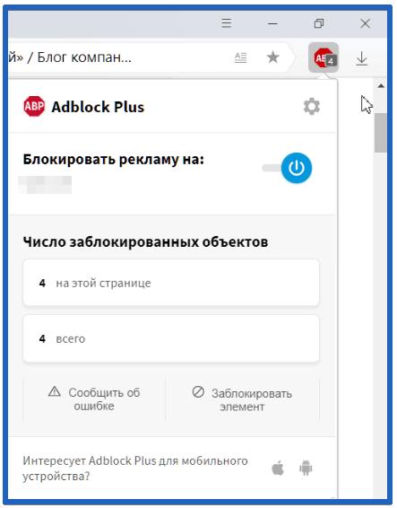 AdBlock Plus (ABP)