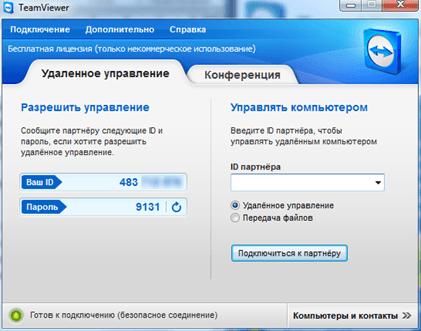 ID компьютера и пароль в ТимВивер