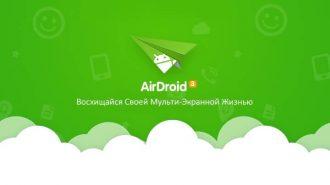 AirDroid - как пользоваться телефоном с компа