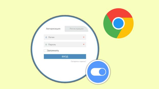 Автозаполнение форм на сайтах - включить и отключить на примере Гугл Хром