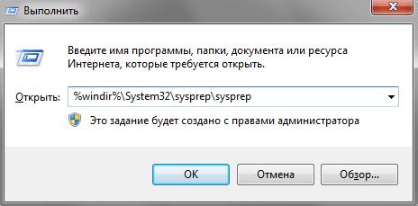 Запуск программы Sysprep