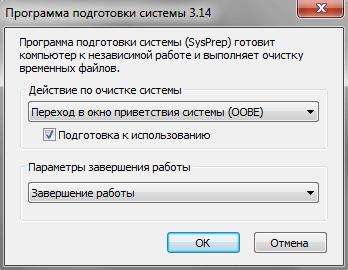 Программа подготовки системы