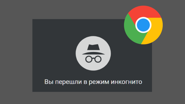 Режим инкогнито в Гугл Хром