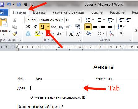 Использование Tab
