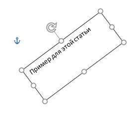 Повернутый текст