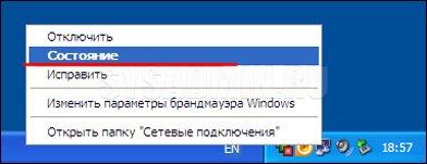 Состояние сети XP