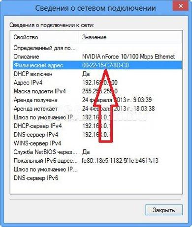 Как узнать MAC-адрес на Виндовс 8