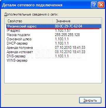 Как узнать MAC-адрес на Виндовс XP