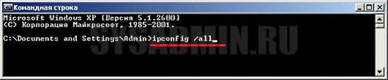 ipconfig /all в XP