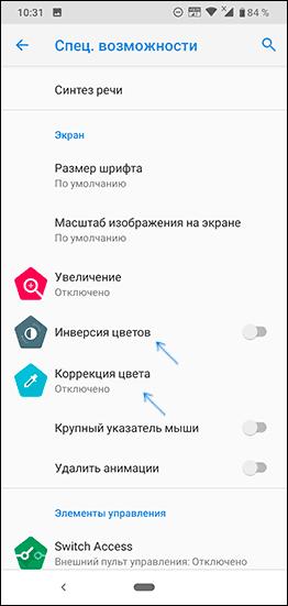 Цветокоррекция на Андроид
