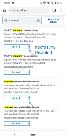 Отключение аппаратного декодирования видео в браузере Андроид