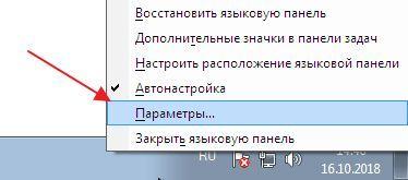 параметры раскладки клавиатуры в Виндовс 7