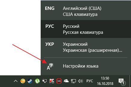 Настройки языка в Виндовс 10