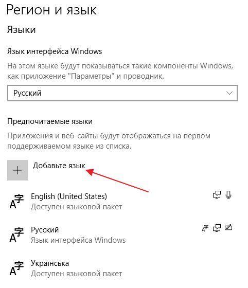 добавить раскладку клавиатуры в Виндовс 10