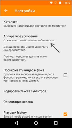 Параметры аппаратного ускорения в VLC для Андроид