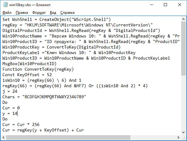 Скрипт чтобы узнать ключ Виндовс 10 в блокноте